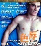 Shame (2011) (VCD) (Hong Kong Version)