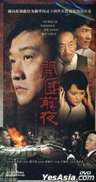 Kai Guo Qian Ye (DVD) (End) (China Version)