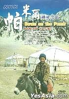 帕米爾神秘之旅 (台灣版)