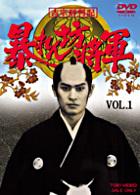 Yoshimune Hyoban Ki Abarenbo Shogun Part 1 Selection Vol.1 (Japan Version)