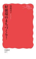 koujiyunkan no machizukuri iwanami shinshiyo shin akaban 1877