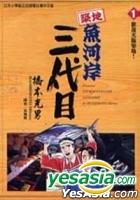 Zhu Di Yu He An San Dai Mu Vol.1