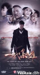 Generation Of Dignity (H-DVD) (End) (China Version)