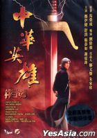 A Man Called Hero (1999) (DVD) (Remastered Edition) (Hong Kong Version)