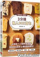 Shi Jie Di Yi Jian Dan !3 Fen Zhong Lan RenBOX Mian Bao :4 Zhong Ji Ben Cai Liao +1 Ge Bao Xian He , Bu Xu Yao Shi Yong Kao Xiang , Wei Bo3 Fen Zhong , Jiu Neng Zuo Chu Song RuanQ Dan De Mei Wei Mian Bao !