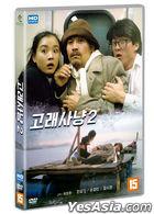 Whale Hunting 2 (DVD) (HD Remastering) (Korea Version)