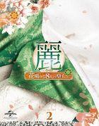 月之戀人-步步驚心:麗  Blu-Ray Set 2 (日本版)