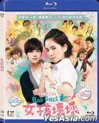女孩壞壞 (2012) (Blu-ray) (香港版)