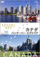Sekai Fureai Machiaruki - Canada (DVD) (Japan Version)