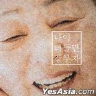 Gang Bu Ja Single Album