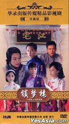 Suo Meng Lou (DVD) (End) (China Version)