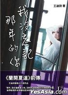 Wo Mei Wang Ji Na Nian De Ni