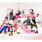 Rainbow Phenomenon [Type Winter](ALBUM+DVD) (First Press Limited Edition) (Japan Version)