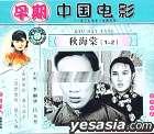 Qiu Hai Tang 1-2 China Version)