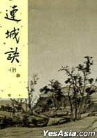 Lian Cheng Jue