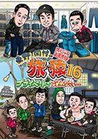 Higashino, Okamura no Tabizaru 16 Private de Gomennasai... Special Okaidoku Ban (Japan Version)