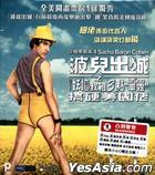 Bruno (VCD) (Hong Kong Version)