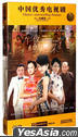 Midnight Girl (DVD) (Ep. 1-51) (End) (China Version)