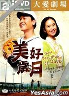 Those Beautiful Days (DVD) (End) (Taiwan Version)