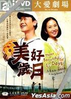 美好岁月 (DVD) (完) (台湾版)