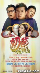 Nai Ba De Ai Qing Sheng Huo (H-DVD) (End) (China Version)