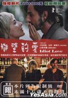 Amor idiota (2004) (DVD) (Taiwan Version)