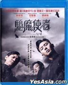 The Divine Fury (2019) (Blu-ray) (Hong Kong Version)