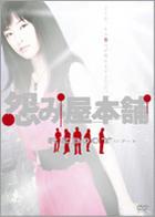 Uramiya Honpo Reboot DVD Box (DVD) (Japan Version)