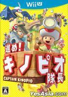 前進! 蘑菇隊長 (Wii U) (日本版)