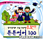 Childrens English Song 100