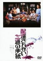 Haitatsu Sarenai Santsu no Tegami (DVD) (Japan Version)