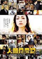 Ningen Konchuki (DVD) (Japan Version)
