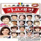 Brand Trot Gayo Daejun 100 Songs (USB)