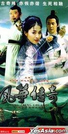 Feng Zheng Chuan Qi (H-DVD) (End) (China Version)