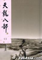 天龍八部 (三) 台灣新修版