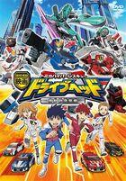 Movie Drive Head - Tomica Hyper Rescure Kido Kyukyu Keisatsu - (DVD) (Japan Version)