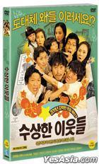 Funny Neighbors (DVD) (韓國版)