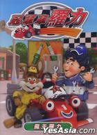 Roary The Racing Car:  Fei Tian Luo Li (DVD) (Taiwan Version)