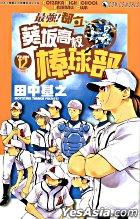 Aoizaka High School Baseball Club (Vol.12)