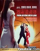 From Beijing With Love (1994) (Blu-ray) (Remastered Edition) (Hong Kong Version)
