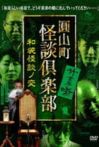 MARUYAMACHOU KAIDAN CLUB WASOU KAIDAN NO HEN (Japan Version)