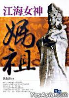 Jiang Hai Nu Shen Ma Zu