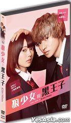 狼少女和黑王子 (2016) (DVD) (香港版)