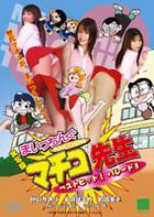 真人版 Maicching Machiko Sensei Best Hit Parade (DVD) (日本版)