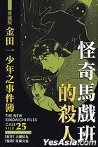 The New Kindaichi Files (Case File.25) Horror At The Circus