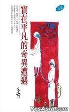 Yi Shu Xi Lie279 -  Shi Zai Ping Fan De Qi Yi Zao Yu