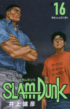 SLAM DUNK 16 (New Edition)