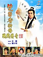 楚留香新传 - 鹦鹉传奇 (DVD) (完) (台湾版)