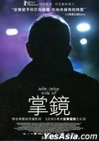 Anton Corbijn Inside Out (DVD) (Taiwan Version)