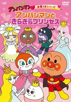 Soreike! Anpanman Ohimesama Series Anpanman to Kirakira Princess  (Japan Version)